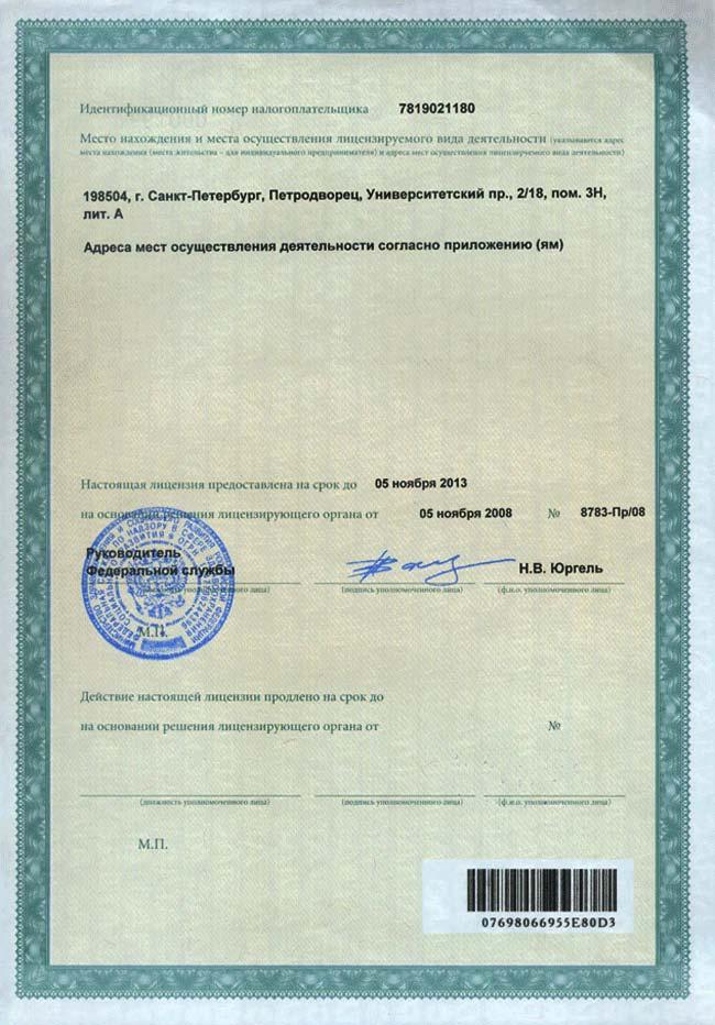 лицензия на медицинскую технику